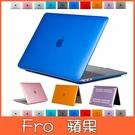 蘋果 Macbook 水晶透亮電腦殼 MAC殼 pro Air 保護殼 筆電殼 13.3吋 15吋 硬殼 各型號