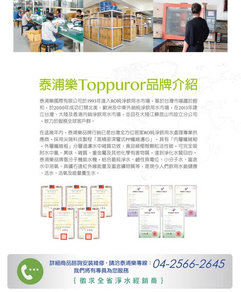 【Toppuror 泰浦樂】沐浴淨水器專用濾心(SEF04)