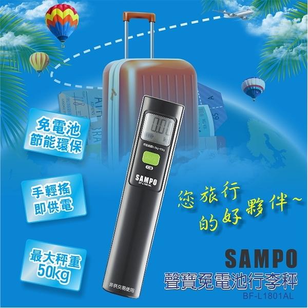 【聲寶】免電池行李秤 手搖動力 BF-L1801AL 保固免運