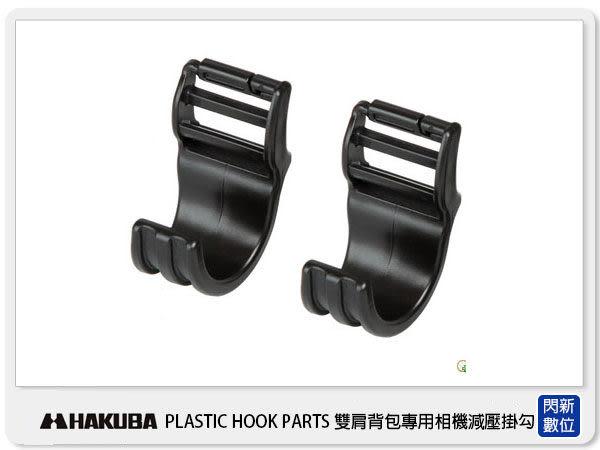 HAKUBA PLASTIC HOOK PARTS 雙肩背包專用 相機 減壓掛勾