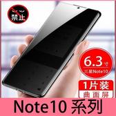 【萌萌噠】三星 Galaxy Note10 Note10+ 防偷窺鋼化玻璃膜 曲屏 滿版 螢幕膜 防爆防刮 高清防窺膜