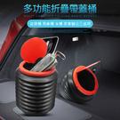 【折疊垃圾桶】無蓋 汽車用可摺疊式垃圾筒 4L收納筒 伸縮水桶 車載雨傘筒