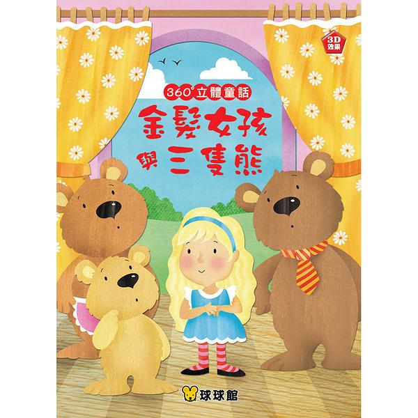 【立體書籍】360°立體童話:金髮女孩與三隻熊