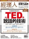 經理人月刊 7月號/2017 第152期:向TED學說話的技術