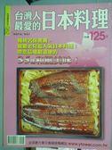 【書寶二手書T6/餐飲_QHM】台灣人最愛的日本料理_張瑞文