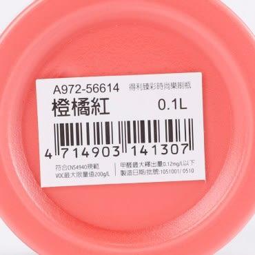 Dulux 得利 臻彩時尚樂刷瓶 橙橘紅色款 100ml
