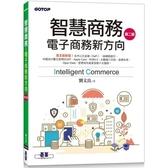 智慧商務(第二版) 電子商務新方向