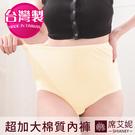 女性 MIT舒適 加大伸縮棉質內褲 孕媽咪大尺碼 台灣製造 No.521-席艾妮SHIANEY