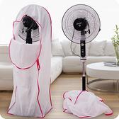 電扇全罩式防塵套 風扇 無紡布  收納 防塵 防汙 灰塵 換季 雙拉鍊 立體 (大) 【Q152】MY COLOR