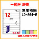 免運一箱 龍德 longder 電腦 標籤 12格 LD-864-W-A  (白色) 1000張 列印 標籤 雷射 噴墨  出貨 貼紙