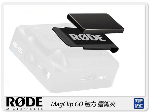 RODE MagClip GO 魔術夾 磁力 磁吸 小型 隱藏領夾 For Wireless GO用 公司貨