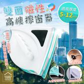 雙面磁性擦窗器 玻璃厚度5-12mm款 高樓擦窗神器 刮擦一體清潔器【ZJ0206】《約翰家庭百貨