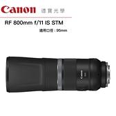 「分期0利率」Canon RF 800mm f/11 IS STM RF無反專用鏡 台灣佳能總代理公司貨 德寶光學 超望遠定焦小砲