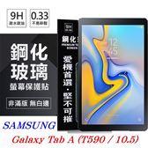 【愛瘋潮】SAMSUNG Galaxy Tab A 10.5吋 T590 超強防爆鋼化玻璃平板保護貼 9H