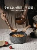特惠小奶鍋寶寶輔食鍋嬰兒鍋麥飯石不粘鍋泡面鍋家用小鍋牛奶鍋小奶鍋
