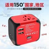 萬能插頭出國旅游轉換插頭充電轉換器插座全球多國際通用歐洲日本泰國 多色小屋