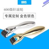 微針滾輪 DRS600針金銀色臉部微針滾輪VC導入凍干粉生發淡斑痘印美容院定制 雙11