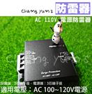 高雄/台南/屏東監視器 SP001P AC110V 電源防雷器 電源防雷器 同軸避雷器 影機適用 防止雷擊 防範突波