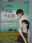 【書寶二手書T3/一般小說_JFT】是幸福,是寂寞_晴菜