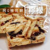 【免運】棉花糖餅乾。手作阿Q棉花餅 檸檬口味 (300g/包)-2包$450【皇膳吉享】【合迷雅】