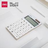 得力紐賽系列計算器辦公用大號網紅計算機高顏值計算器會計專用計 美物 交換禮物