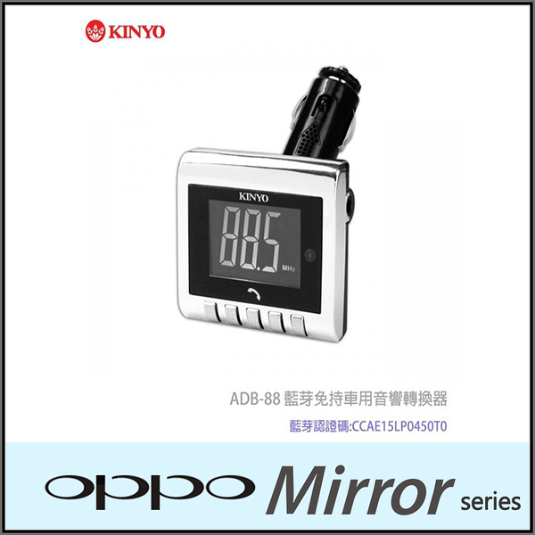 KINYO 耐嘉 ADB-88 藍芽免持車用音響轉換器/OPPO Mirror 3/Mirror 5S A51F