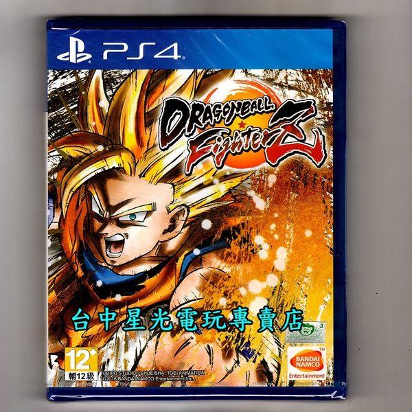 【PS4原版片 可刷卡】☆ 七龍珠 FighterZ 鬥士Z ☆中文版全新品【台中星光電玩】玩