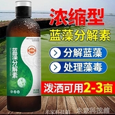 除藻劑 藍藻分解素魚塘池塘除藍藻速克星一潑靈水產養殖龍蝦蟹塘藍藻凈 米家