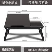 折疊電腦桌床用辦公桌筆記本床上桌學生小書桌宿舍用懶人電腦桌igo 道禾生活館
