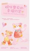 【停看聽音響唱片】【CD】媽咪寶貝的幸福約定 (6CD)