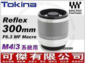 Tokina Reflex 300mm F6.3 MF Macro 立福公司貨 M4/3接環專用 可傑