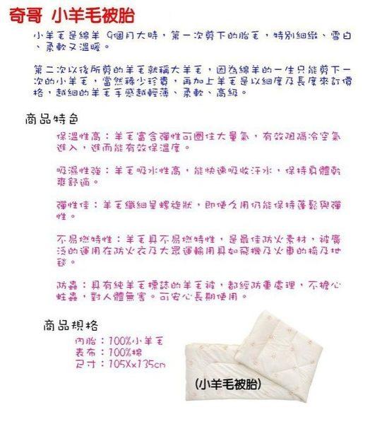 *美馨兒*奇哥快樂森林六層紗冬夏兩用被/嬰兒被(105x135cm)+(含小羊毛被胎) 3240元