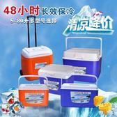 行動冰箱 保溫箱冷藏箱戶外釣魚家用車載冰箱外賣便攜保鮮大小號冰桶 igo  非凡小鋪