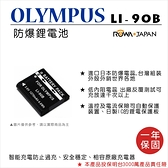 ROWA 樂華 FOR Olympus LI-90B LI90B 電池 原廠充電器可用 全新 保固一年 TG3 TG4 TG5 GRIII (GR3)