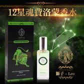 香水 男性 女性 中性 香芬 十二星魂(獅子阿波羅)費洛蒙香水『滿千88折』