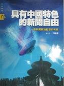 【書寶二手書T9/社會_XDA】具有中國特色的新聞自由 : 一個新聞輿論監督的考察_王毓莉