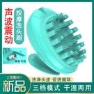 電動洗頭刷男女聲波震動洗頭刷儀器深層清潔頭皮硅膠護理按摩梳子快速出貨