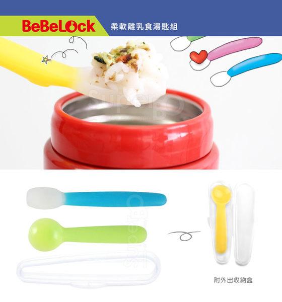 BeBeLock 兩階段柔軟湯匙組(附盒)-粉黃/藍綠