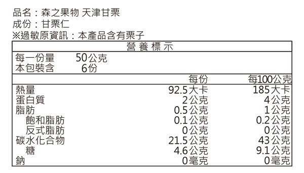 【吉嘉食品】森之果物 天津甘栗 每包300公克,產地中國 {2319103}[#1]