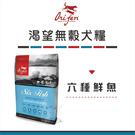 Orijen渴望[六種鮮魚無穀成犬,2kg,加拿大製](免運)
