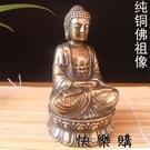 【快樂購】小號佛像純銅銅像佛教用品開光佛...