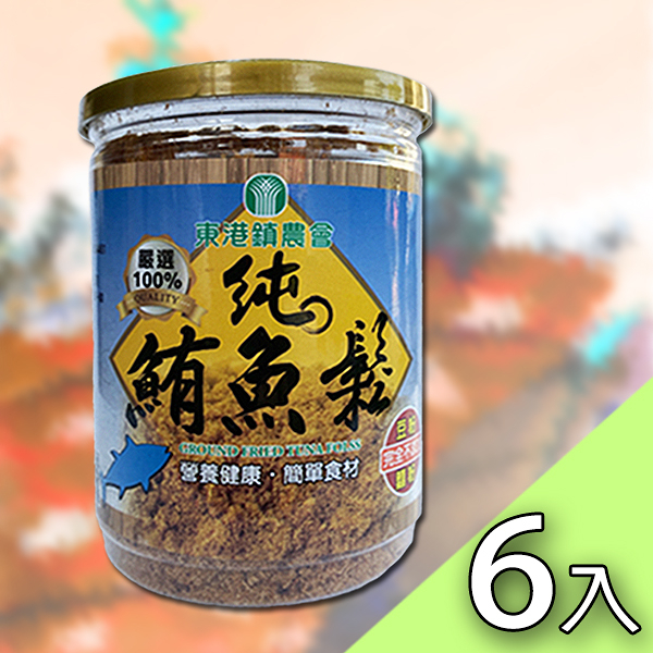 東港鎮農會 100%純鮪魚鬆150g-6罐