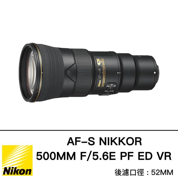 Nikon 500mm F5.6 E PF ED VR 總代理公司貨 大砲的專家 獨享ACE XL無敵價 德寶光學