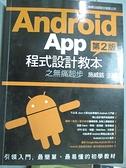 【書寶二手書T3/電腦_E8J】Android App 程式設計教本之無痛起步_2/e_施威銘