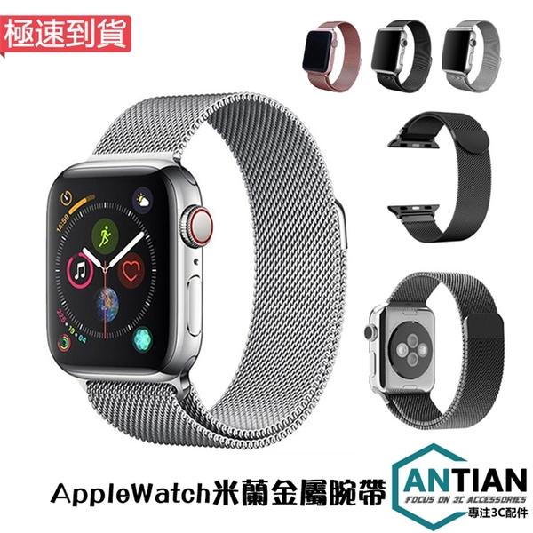米蘭尼斯磁吸錶帶 Apple Watch S6/SE/1/2/3/4/5代 金屬錶帶 磁吸 腕帶 替換帶 錶帶 38mm 40mm