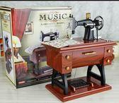 創意復古縫紉機音樂盒送女生媽媽老師生日禮物母親節八音盒小禮品 WE2323『優童屋』