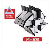 異形鏡面五魔方三階順滑學生初學者三角形風火輪金字塔玩具套裝