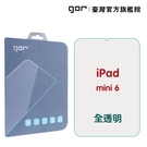 【GOR保護貼】Apple iPad M...