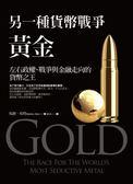 黃金:左右政權、戰爭與金融走向的貨幣之王