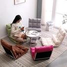 和室椅 懶人沙發榻榻米床上靠背椅子女生可愛臥室單人飄窗小沙發折疊椅子 【快速】